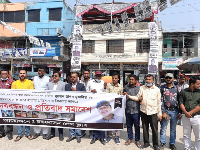 নোয়াখালীর সাংবাদিক হত্যার প্রতিবাদে চরফ্যাশনে মানববন্ধন