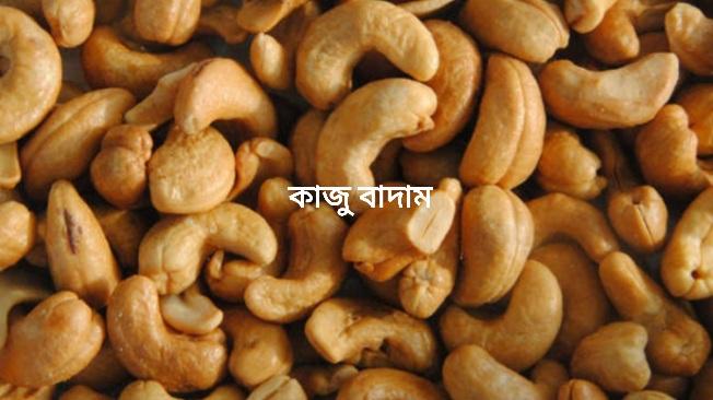 নিয়মিত কাজু বাদাম খাওয়ার উপকারিতা
